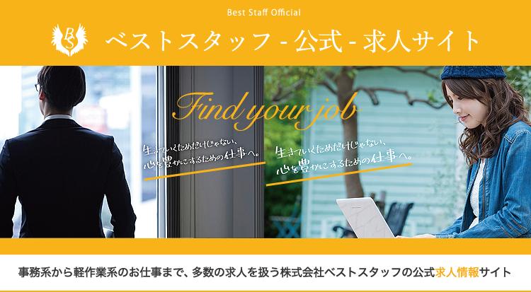 株式会社ベストスタッフ:公式求人サイト