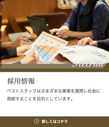 株式会社ベストスタッフ:採用情報:ベストスタッフはさまざまな事業を展開し社会に貢献することを目的としています。