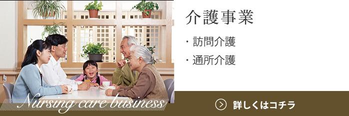 株式会社ベストスタッフ:介護事業